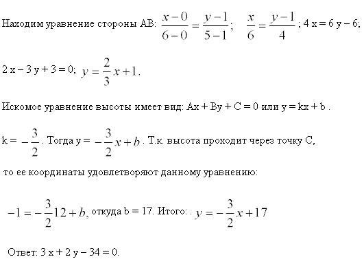 Написать уравнение р перпендикулярной прямой ав